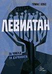Левиатан - книга 1: За човека. За държавата - Томас Хобс -