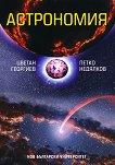 Астрономия -