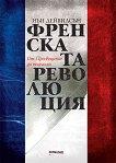 Френската революция. От Просвещение до тирания - Иън Дейвидсън -