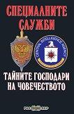 Специалните служби: Тайните господари на човечеството - Пламен Григоров, Росица Тодорова -