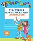 Вълшебното ключе: Упражнения по български език за целодневно обучение и самоподготовка вкъщи за 1. клас - Румяна Танкова, Поли Рангелова, Ели Пещерска -