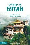Омъжена за Бутан - Линда Лийминг - книга