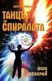 Танцът на спиралата - книга 2: Йога на безкрая - Дончо Кръстев -