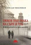 Борислав Чипориков : Далеч без родина - книга 1: Любов под знака на сърп и чук -
