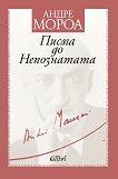 Писма до Непознатата - Андре Мороа - книга