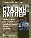 Под сянката на Сталин и Хитлер - том 5: Кой Кого? - Пламен С. Цветков -