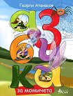 Азбука за момичета - Георги Атанасов - детска книга