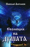 Еволюция на душата - Николай Ангелков -