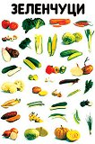 Зеленчуци - учебно табло - 52 x 77 cm -