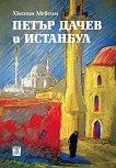 Петър Дачев и Истанбул - Хюсеин Мевсим -