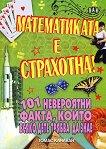Математиката е страхотна: 101 невероятни факта, които всяко дете трябва да знае - Томас Канаван - книга