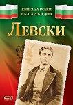 Левски -
