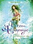 Алеа Аквариус - книга 1: Повикът на водата - Таня Щевнер - книга