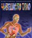 Илюстрована енциклопедия: Човешкото тяло -