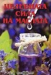Целебната сила на маслата - Християна Драгостинова -