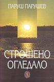 Строшено огледало - Паруш Парушев -