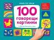 100 говорещи картинки - книга със звуци - книга