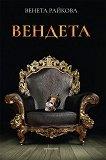 Вендета - Венета Райкова -