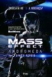 Mass Effect Andromeda: Бунт в ядрото - Джейсън М. Хю, К. Алекзандър -