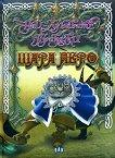 Най-хубавите приказки: Шарл Перо - книга
