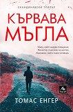 Хенинг Юл - книга 3: Кървава мъгла -