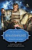 Времето на меча - книга 2: Кралеубийците - Ян Уве Екеберг -