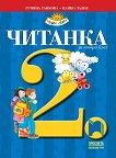 Читанка за 2. клас - Румяна Танкова, Цанко Лалев -