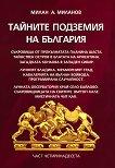 Тайните подземия на България - част 14 - Милан А. Миланов -