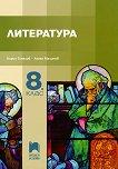 Литература за 8. клас - Кирил Топалов, Ангел Малинов -