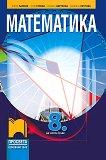 Математика за 8. клас - учебник