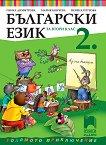 Български език за 2. клас - Пенка Димитрова, Мария Бончева, Невена Петрова -