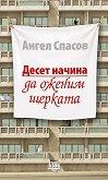 Десет начина да оженим щерката - Ангел Спасов -