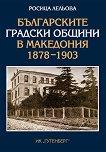 Българските градски общини в Македония 1878 - 1903 - Росица Лельова -