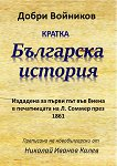 Кратка българска история - Добри Войников -