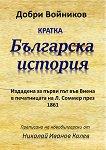 Кратка българска история - книга