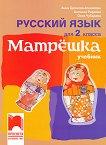 Матрешка: Учебник по руски език за 2. клас -
