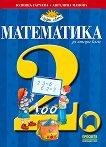 Математика за 2. клас - Юлияна Гарчева, Ангелина Манова -