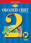 Околен свят за 2. клас - Людмила Зафирова, Снежана Лазарова -