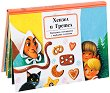 Хензел и Гретел - панорамна книжка с подвижни елементи - детска книга