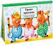Трите прасенца - панорамна книжка с подвижни елементи -