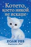 Котето, което никой не искаше - книга