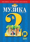 Музика за 2. клас - Пенка Минчева, Красимира Филева, Светла Христова -