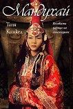 Мандухай. Великата царица на монголците - Таня Кинкел -