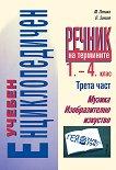 Учебен енциклопедичен речник на термините 1., 2., 3. и 4. клас - трета част: Музика, изобразително изкуство -