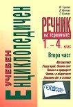 Учебен енциклопедичен речник на термините за 1., 2., 3. и 4. клас - втора част - Юлияна Гарчева, Василка Иванова, Лиляна Владова -