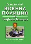 Военна полиция на Република България - Енчо Костов -