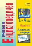 Учебен енциклопедичен речник на термините 1., 2., 3. и 4. клас - първа част: Български език и литература - помагало