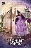 Пътуване във времето - книга 3: Тайният портал - Ева Фьолер -
