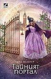 Пътуване във времето - книга 3: Тайният портал -