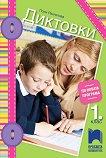 Диктовки за 1. клас - Поли Рангелова - детска книга